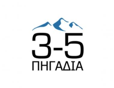 Χιονοδρομικό Κέντρο 3-5 Πηγάδια στην Ημαθία